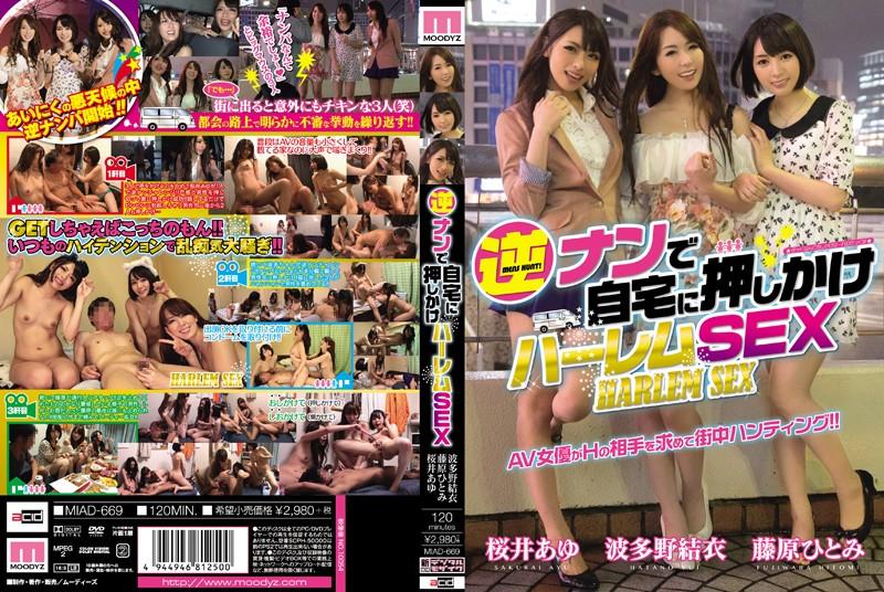 MIAD-669 Harlem SEX Sakurai Ayu Hatano Yui Hitomi Fujiwara Stormed Home In Reverse Nan