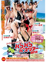 [MIAD-722] 2014 Substitute's Relief Ura Bakobako Bus Tour?Ambition Of Bud Style Unsai! !