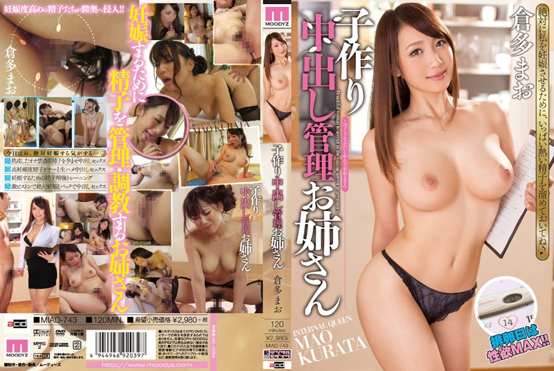 MIAD-743 Pies Child Making To Manage Your Sister Kurata Mao