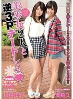[MIAD-749] Let's Go On A Date And Have A Threesome With 2 Hotties Maya Kawamura Riku Minato