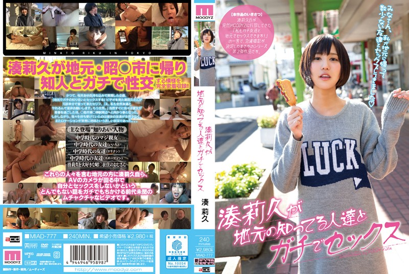 MIAD-777 Sex In People And Apt That Riku Minato Knows The Local