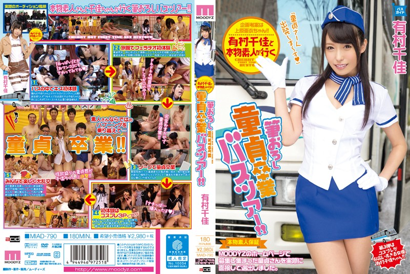 MIAD-790 Arimura Chika And Real Amateur Go Brush Wholesale Virgin Graduation Bus Tour! !