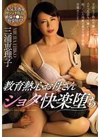 教育熱心お母さんショタ快楽堕ち 三浦恵理子