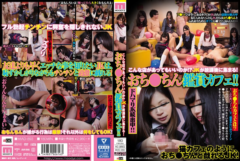 MIAD-893 How Good Even If There Is Such A Store! ?JK Gather After School!Ochi _ Chin Appreciation Cafe! !