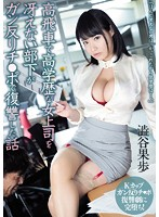 MIAD-901 Subordinates Dull The High-handed A Highly Educated Woman Boss Was Revenge Of Cancer Warp Chi ● Po Story Kaho Shibuya