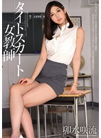 [MIAD-907] Female Teacher In A Tight Skirt Saryu Usui