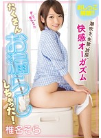 MIAD-919 Squirting, Incontinence, Urination, Had Been Leaked Us A Lot Of Pleasure Orgasm! Shiina Sky
