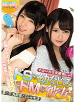 MIAD-929 De S A Childhood Friend And De M Her Dream Triangular Relationship Aggravated Life Rena Aoi & Atomi Shuri