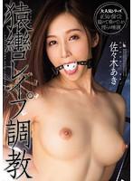 MIAE-009 Gag Les × Flop Torture Aki Sasaki