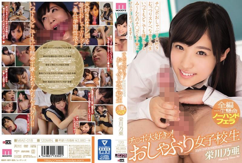 チ○ポ大好きッ!おしゃぶり女子校生 栄川乃亜 『MIAE-018』