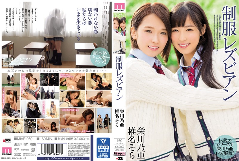 制服レズビアン 栄川乃亜 椎名そら 『MIAE-069』