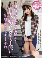 [MIAE-078] Lucky Me Who Was Assigned To A Lecturer Of A New Lady When I Applied For A Job
