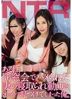 MIAE-092 One Day, I Found A Video Wife Of A Wife Who Was Fucked By An Alumni Association On The Net Aki Sasaki
