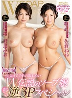 [MIAE-150] [Pairs Only] Get A Double Dose Of The Legend of The Soap Princess, But Reservations Are Filled Up To A Year In Advance For This Reverse Threesome Special Nene Sakura Mio Kimishima
