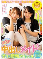 [MIAE-166] A Reverse Threesome Creampie Maid Babymaking Special