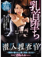 [MIAE-218] Nipple Defilement An Undercover Investigation A Powerfully Naughty And Haughty Lady Gets Her Secret Exposed Mio Kimijima