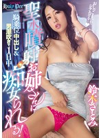 [MIAE-317] The Golden-Shower Girl Will Make You Creampie Her, Squirt And Do Dirty Things To You All Day! Satomi Suzuki