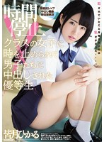 [MIAE-333] Stopping Time. An Honor Student Gets Creampied By Boys When The Girls In Her Class Stop Time. Hikaru Minazuki