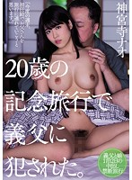 MIAE-337 My Father – In – Law Was Fucked By A 20 – Year – Old Commemorative Trip. Shinjinji Nao