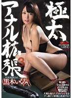 [MIAE-338] Ultra Thick Anal Expansion 3 Ikumi Kuroki