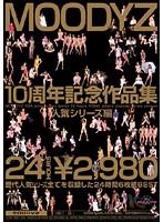 MOODYZ10周年記念作品集