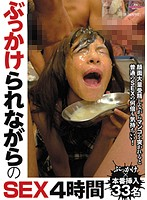 [MIBD-632] Four Hours of BUKKAKE Sex