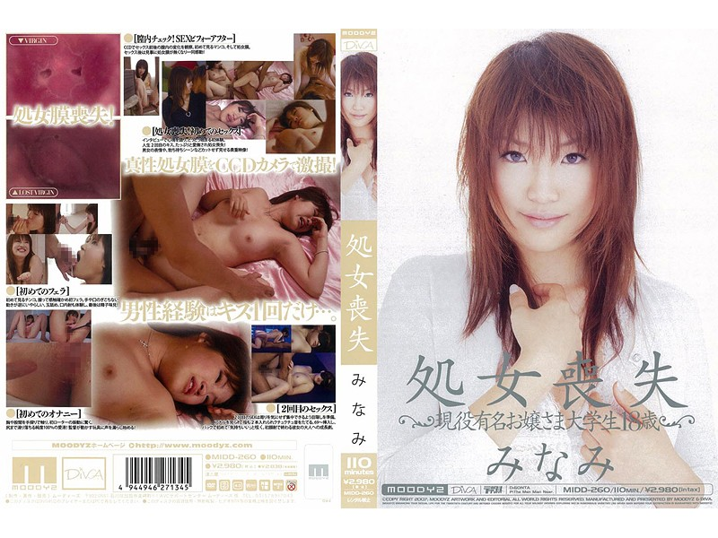 MIDD-260 Minami Loss Of Virginity