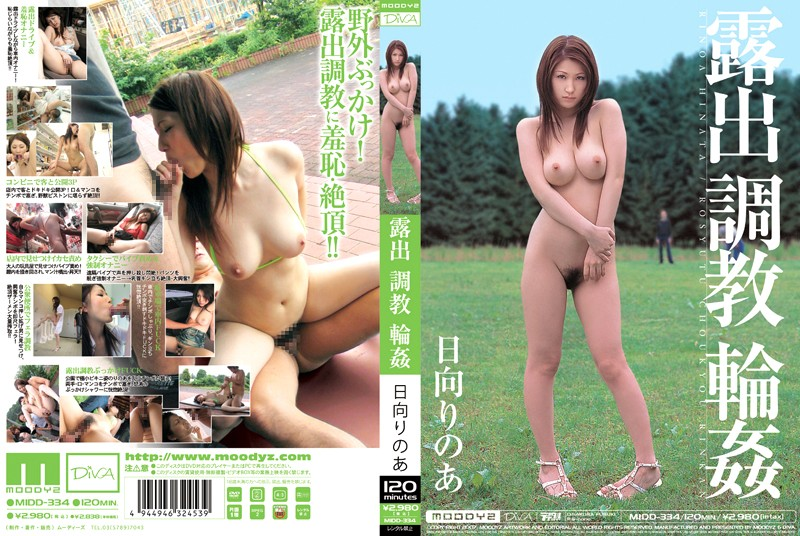 MIDD-334 Rinoa Gangbang Sun Exposure Torture
