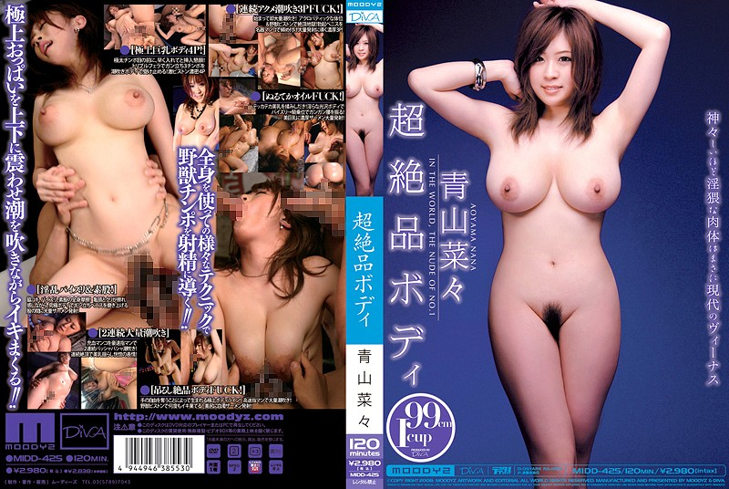 MIDD-425 Aoyama Vegetables Every Body Ultra-excellent
