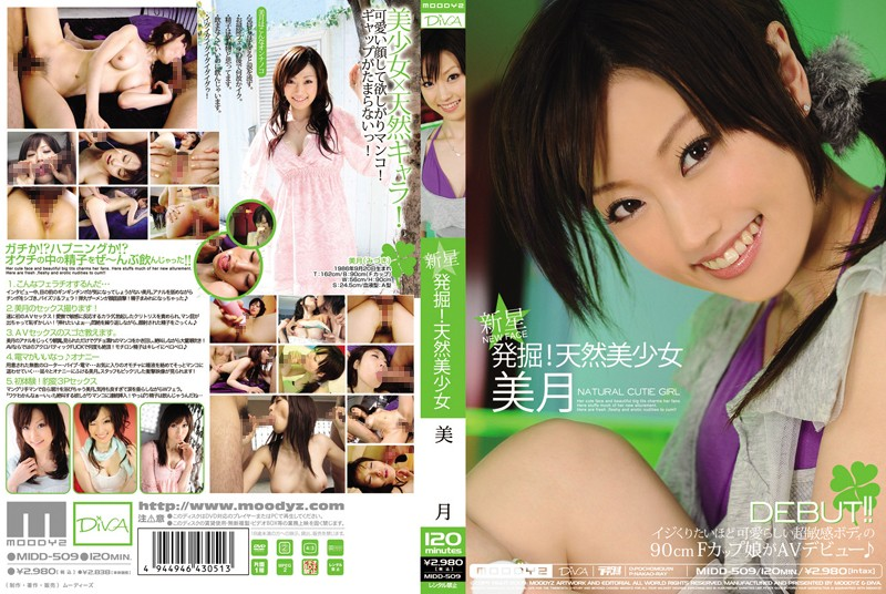 MIDD-509 Excavation Nova! Mizuki Natural Girl