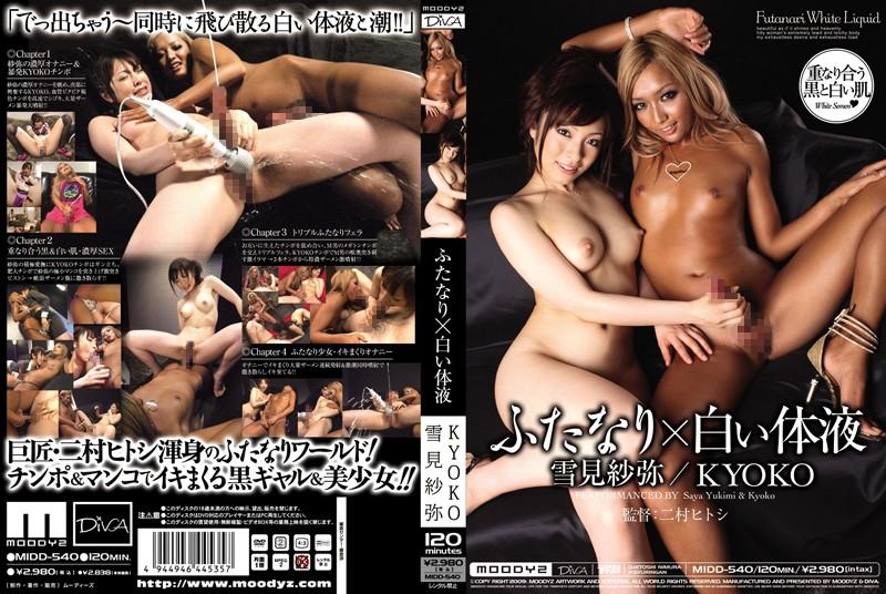 MIDD-540 ÌÑ Dick KYOKO Wataru Fluid White Gauze Yukimi