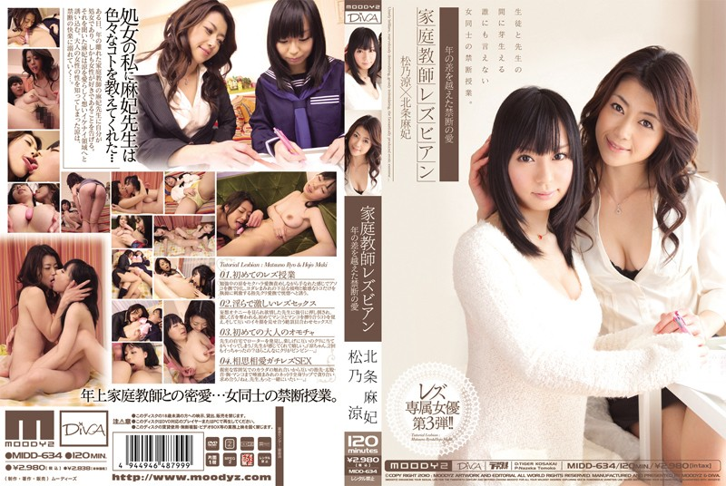 MIDD-634 Ryo Matsuno Maki Hojo Forbidden Love Lesbian Years Beyond The Difference Between The Tutor