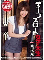 MIDD-680 Yoshikawa Yua - Your College Student Deep Throat
