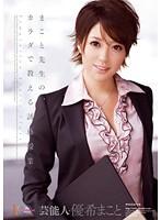 MIDD-683 Yuuki Makoto - Physical Seductive Class
