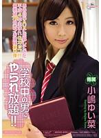 MIDD-690 Kojima Yuina - Unlimited Beaten Man In The School