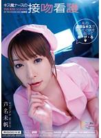 MIDD-702 Ashina Miho - Nursing Nurse's Kiss Kissing Bandit