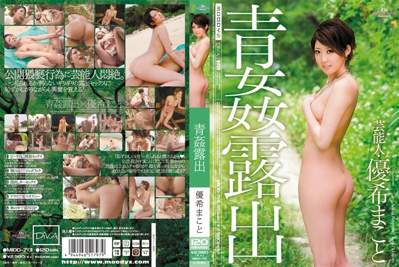 MIDD-713 Makoto Yuki Fucking Blue Exposure