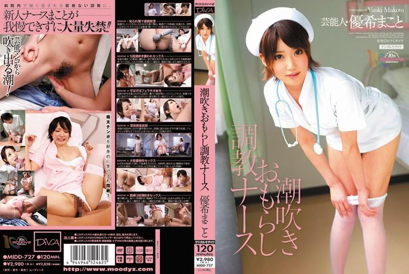 MIDD-727 Makoto Yuki Peeing Squirting Nurse Torture