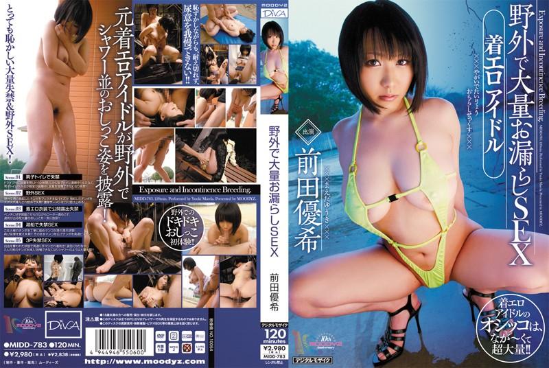 MIDD-783 Maeda Yuki Sex ในการเปิดการแสดงคอนเสิร์ตทางอากาศ