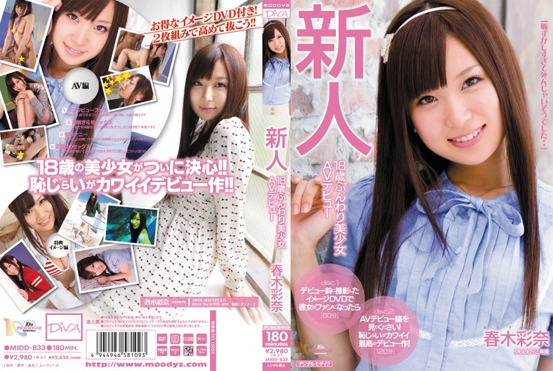 MIDD-833 Nana 18-year-old Fluffy Girl Aya Rookie Haruki AV Debut