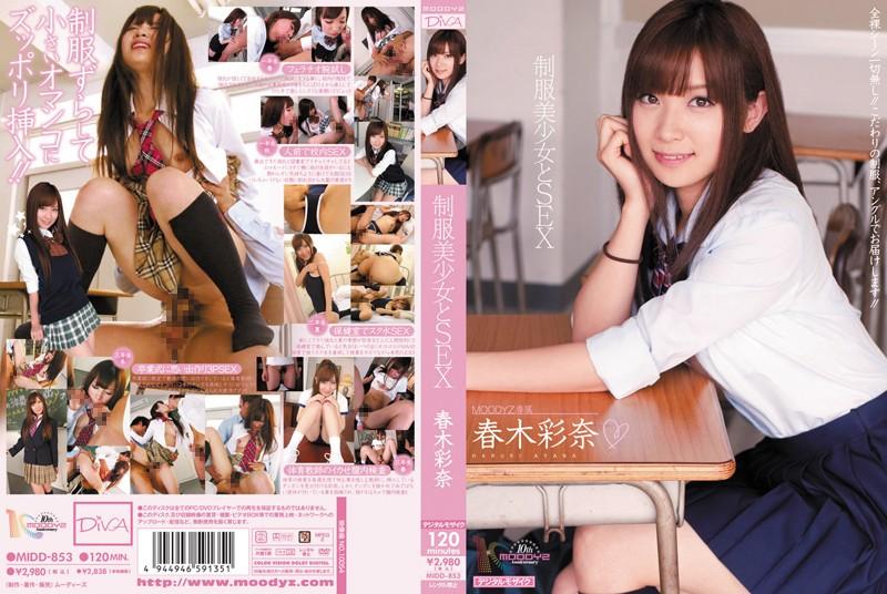 MIDD-853 Nana And Aya Haruki SEX Girl Uniform