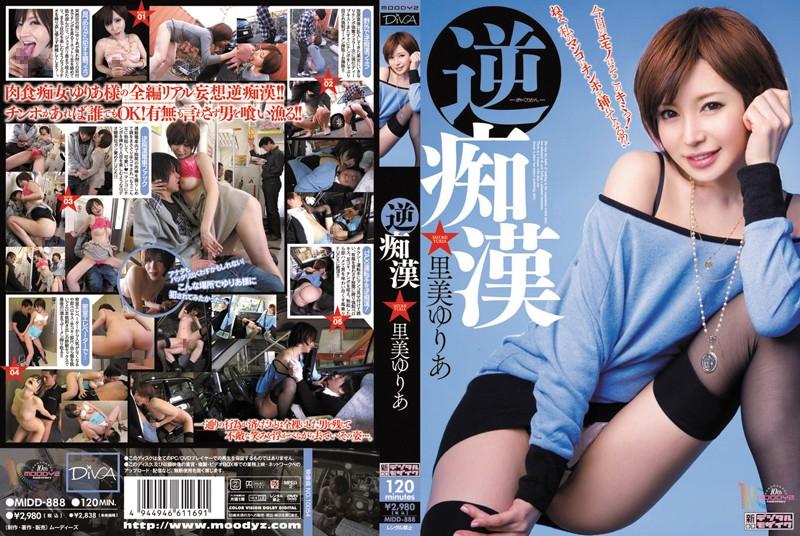 MIDD-888 Yuria Satomi reverse molester