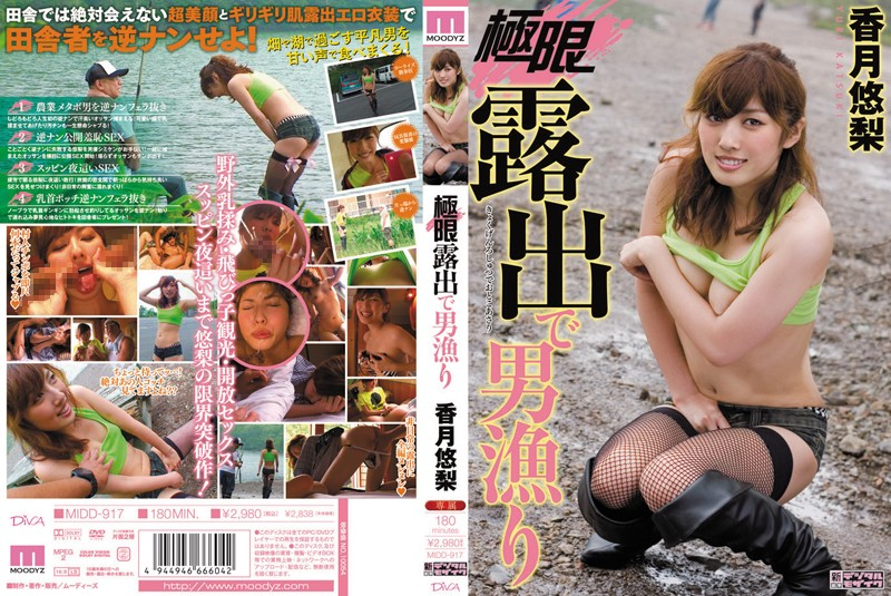 MIDD-917 Pear Katsuki Yuu Men Hunt The Exposure Limit
