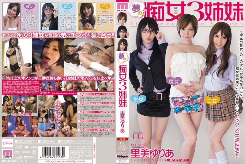 MIDD-931 Yuria Satomi Sisters ปลายดรีม
