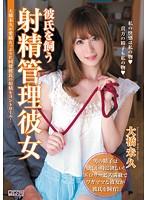 MIDD-936 Oohashi Miku - Yet She Managed To Keep A Boyfriend Ejaculation