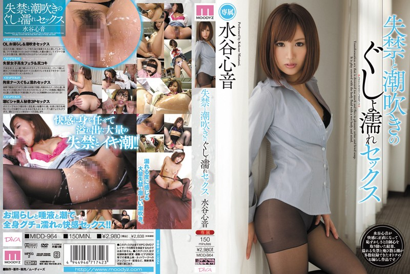 MIDD-964 Mizutani Heart Sound Gushonure Of Squirting Sex Incontinence And