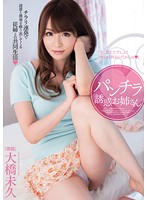 MIDE-051 Oohashi Miku - Skirt Temptation Sister