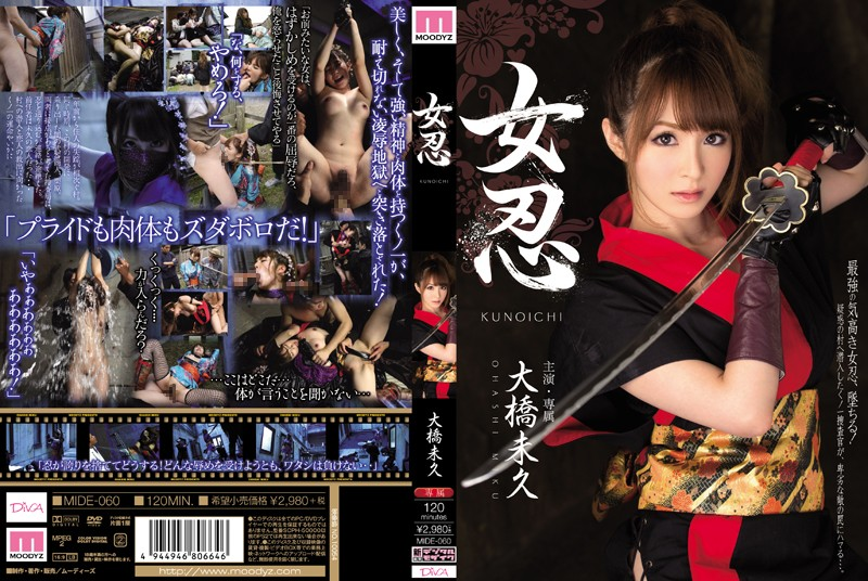 MIDE-060 Jonin Ohashi Mihisa