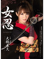 [MIDE-060] Ninja Girl Miku Ohashi