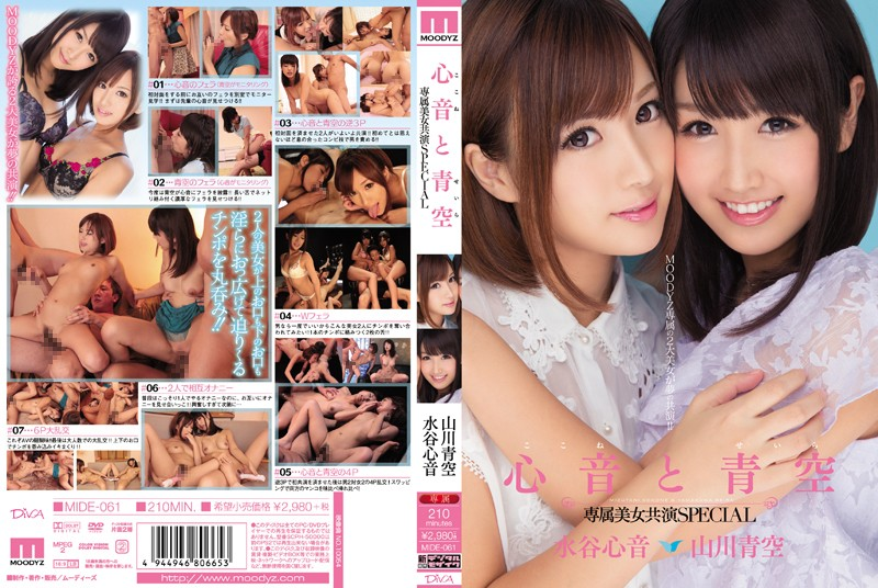 MIDE-061 Blue Sky Exclusive Beauty Co-stars SPECIAL Mizutani Heart Sound Heart Sound Yamakawa And Blue Sky
